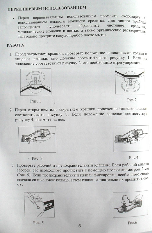 Цептер Крышка Скороварка Инструкция - фото 9